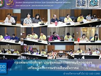 กองพัฒนานักศึกษา ประชุมคณะกรรมการบริหารกองฯ เตรียมจัดกิจกรรมช่วงเดือนธันวาคม