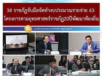การประชุมอธิการบดีและรองอธิการบดีฝ่ายแผนฯของมหาวิทยาลัยราชภัฏ ทั้ง 38 แห่ง