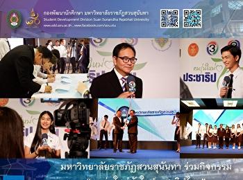 "SSRU attended ""Next Generation Democracy"" Campaign"