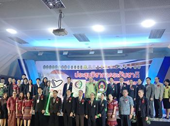 บุคลากรกองแผนและนศ.ร่วมประชุมวิชาการประกันคุณภาพการศึกษาระดับชาติ