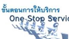 ขั้นตอนการให้บริการ One Stop Service