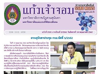 ข่าวแก้วเจ้าจอม ฉบับที่ 2101 ประจำวันอังคารที่ 14 พฤษภาคม 2562