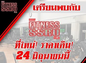 ตื่นเต้น ๆ SSRU Fitness and Wellness พร้อมให้บริการเร็วๆนี้