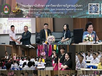 กองพัฒนานักศึกษาจัดโครงการเสริมสร้างเยาวชนไทย ให้ห่างไกลยาเสพติด