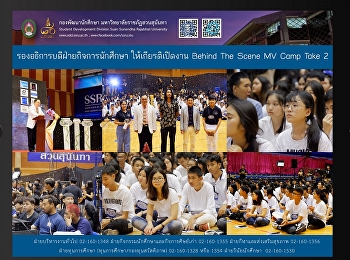 """VP for Student Affairs presided """"Behind The Scene MV Camp Take 2"""" Project"""