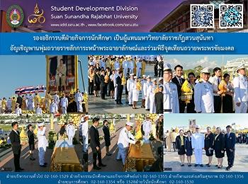 รองอธิการบดีฝ่ายกิจการนักศึกษา อัญเชิญพานพุ่มถวายราชสักการะหน้าพระฉายาลักษณ์และร่วมพิธีจุดเทียนถวายพระพรชัยมงคล