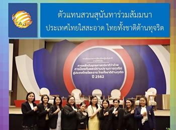 ตัวแทนสวนสุนันทาร่วมสัมมนาประเทศไทยใสสะอาด ไทยทั้งชาติต้านทุจริต
