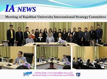 การประชุมคณะกรรมการยุทธศาสตร์ต่างประเทศมหาวิทยาลัยราชภัฏ