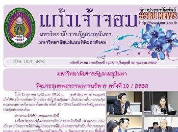 ข่าวแก้วเจ้าจอม ฉบับที่ 2184 ประจำวันที่ 16 ตุลาคม 2562