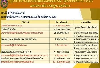 กำหนดการรับสมัคร ภาคปกติ ประจำปีการศึกษา 2563 (รอบที่ 4 Admission 2)