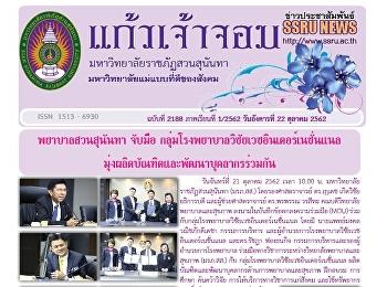 ข่าวแก้วเจ้าจอม ฉบับที่ 2188 ประจำวันที่ 22 ตุลาคม 2562