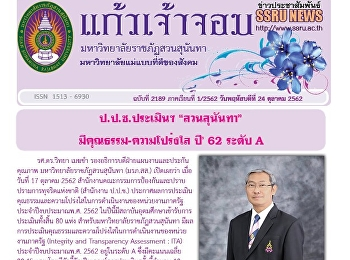 Kaew Chao Chom News No. 2189 on October 24, 2019