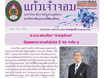 ข่าวแก้วเจ้าจอม ฉบับที่ 2189 ประจำวันที่ 24 ตุลาคม 2562