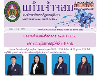 Kaew Chao Chom News No. 2191 on October 30, 2019