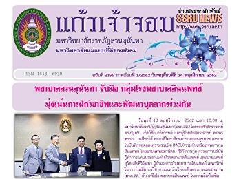 Kaew Chao Chom News No. 2199 on November 14, 2019