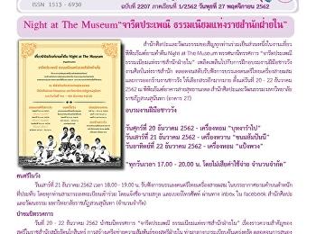 ข่าวแก้วเจ้าจอม ฉบับที่ 2207 ประจำวันที่ 27 พฤศจิกายน 2562