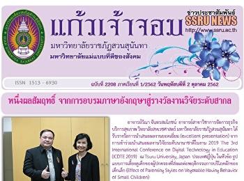 Kaew Chao Chom News No. 2208 on November 28, 2019