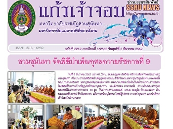 Kaew Chao Chom News No. 2212 on December 06, 2019