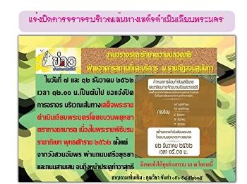 Kaew Chao Chom News No. 2213 on December 09, 2019