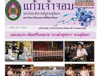 ข่าวแก้วเจ้าจอม ฉบับที่ 2224 ประจำวันที่ 7 มกราคม 2563