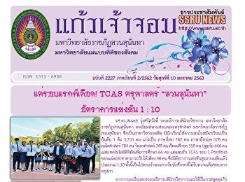 Kaew Chao Chom News No. 2227 on January 10, 2020