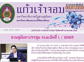 ข่าวแก้วเจ้าจอม ฉบับที่ 2229 ประจำวันที่ 14 มกราคม 2563