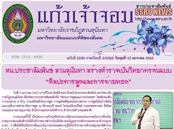 Kaew Chao Chom News No. 2230 on January 15, 2020