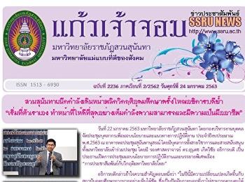 ข่าวแก้วเจ้าจอม ฉบับที่ 2236 ประจำวันที่ 24 มกราคม 2563
