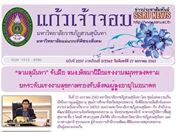 Kaew Chao Chom News No. 2237 on January 27, 2020