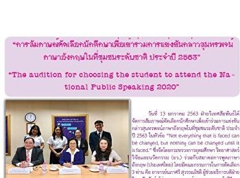 Kaew Chao Chom News No. 2238 on January 28, 2020