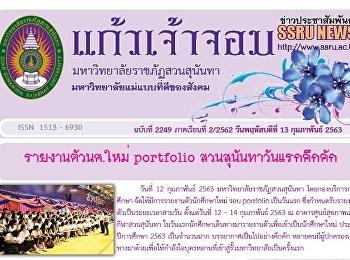 ข่าวแก้วเจ้าจอม ฉบับที่ 2249 ประจำวันที่ 13 กุมภาพันธ์ 2563