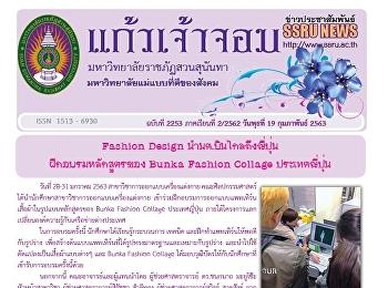 Kaew Chao Chom News No. 2253 on February 19, 2020