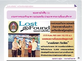 ข่าวแก้วเจ้าจอม ฉบับที่ 2254 ประจำวันที่ 20 กุมภาพันธ์ 2563