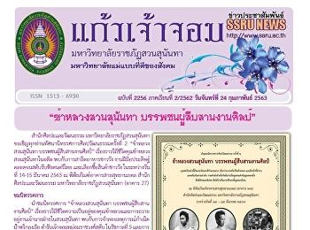 Kaew Chao Chom News No. 2256 on February 24, 2020