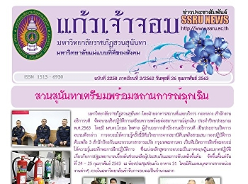 ข่าวแก้วเจ้าจอม ฉบับที่ 2258 ประจำวันที่ 26 กุมภาพันธ์ 2563