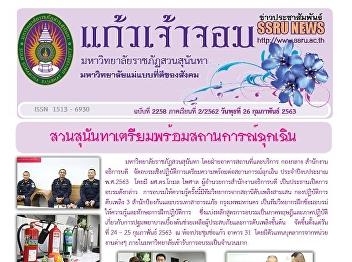 Kaew Chao Chom News No. 2258 on February 26, 2020