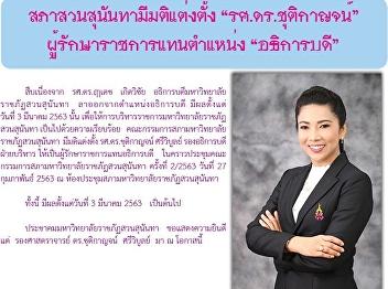 Kaew Chao Chom News No. 2260 on February 28, 2020