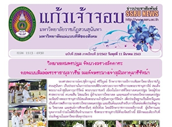 Kaew Chao Chom News No. 2268 on March 11, 2020