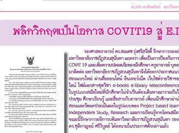 Kaew Chao Chom News No. 2269 on March 12, 2020