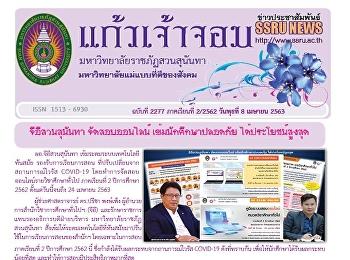 ข่าวแก้วเจ้าจอม ฉบับที่ 2277 ประจำวันที่ 8 เมษายน 2563