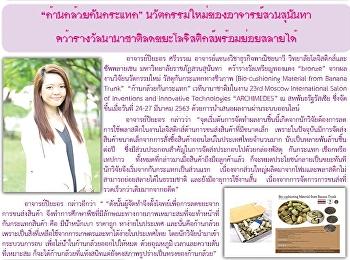 ข่าวแก้วเจ้าจอม ฉบับที่ 2282 ประจำวันที่ 28 เมษายน 2563
