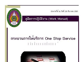 คู่มือการปฏิบัติงานกระบวนการ One Stop Service สำนักงานอธิการบดี
