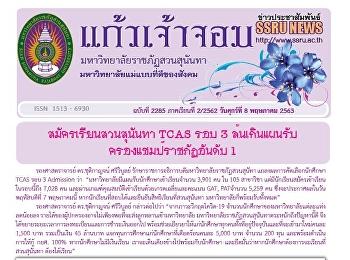 ข่าวแก้วเจ้าจอม ฉบับที่ 2285 ประจำวันที่ 8 พฤษภาคม 2563