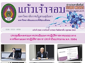 Kaew Chao Chom News No. 2360 on October 6, 2020
