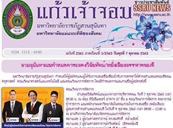 Kaew Chao Chom News No. 2361 on October 7, 2020