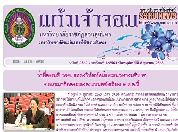 Kaew Chao Chom News No. 2362 on October 8, 2020