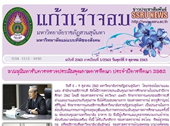 Kaew Chao Chom News No. 2363 on October 9, 2020
