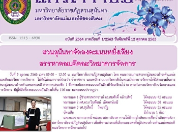 Kaew Chao Chom News No. 2364 on October 12, 2020