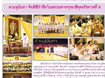 Kaew Chao Chom News No. 2365 on October 14, 2020