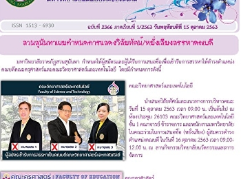 Kaew Chao Chom News No. 2366 on October 15, 2020